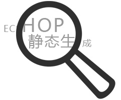 Ecshop静态生成网站解决方案