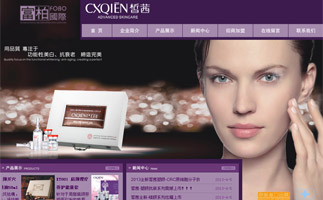 广州富柏(国际)化妆品有限公司