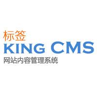 网站制作中常用到的kingcms标签