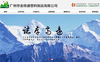 广州市金通塑料制品有限公司