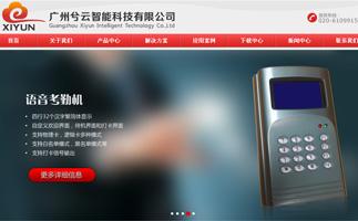 广州兮云智能科技有限公司