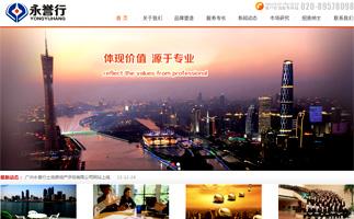 广州永誉行土地房地产评估有限公司