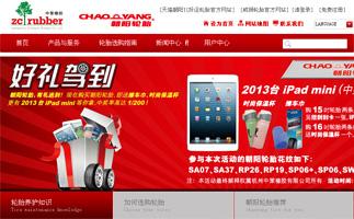 杭州中策橡胶有限公司