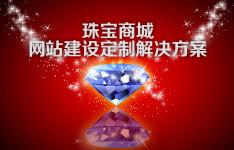 珠宝商城网站建设定制解决方案