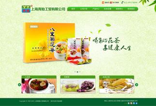 上海育贻工贸有限公司