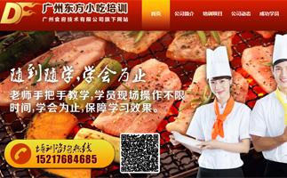 广州东方小吃培训