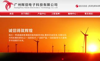 广州辉信电子科技有限公司