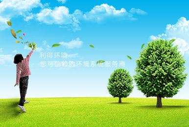 利得环境科技(北京)有限公司