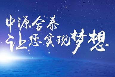 广州中源合泰基金管理有限公司(响应式)