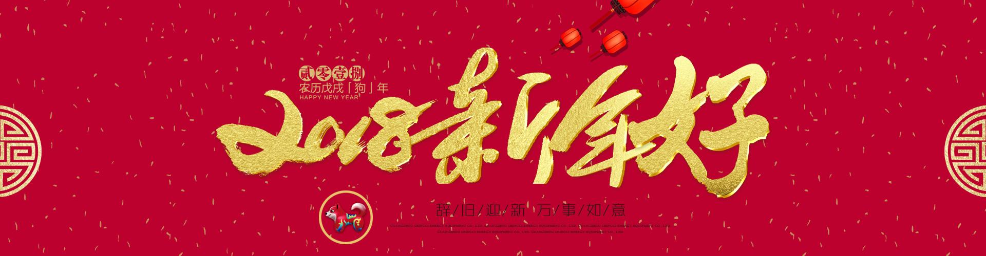 广州金泽传媒网站制作公司2018新年放假通知