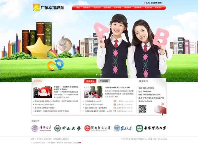 近期完成的部分客户网站设计稿