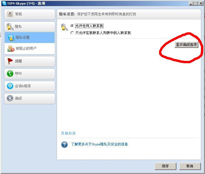 外贸网站制作如何让SKYPE支持临时会话设置