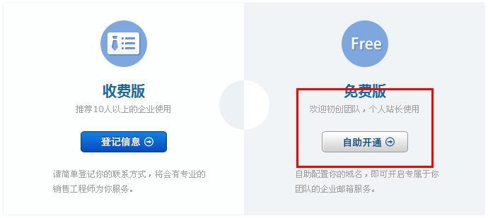 QQ企业邮箱设置方法