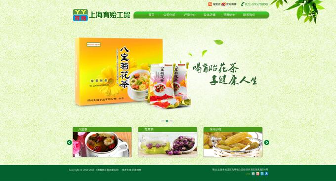 上海育贻工贸有限公司,主营花茶等。
