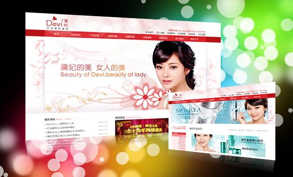 化妆品行业企业网站建设方案