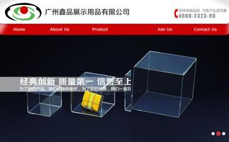 广州鑫品展示用品有限公司