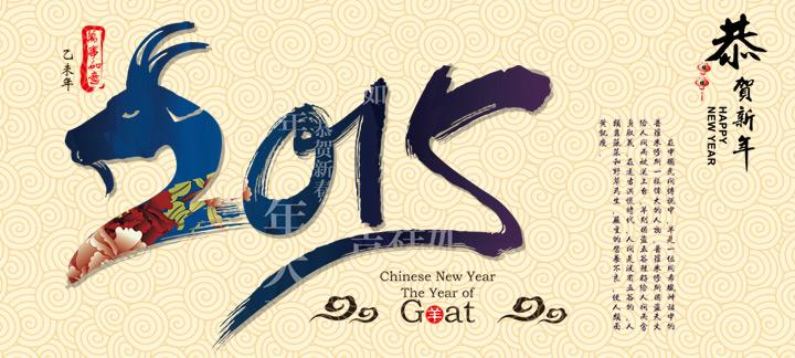 艾迪创想广州网站建设公司恭祝新老客户羊年身体健康,生意顺利!