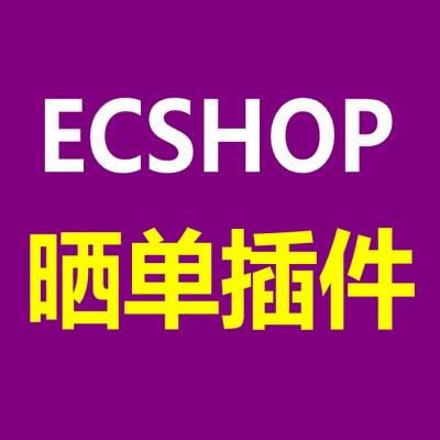 ecshop商城二次开发-晒单功能
