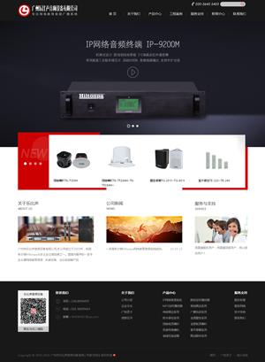 广州市乐比声音频设备有限公司