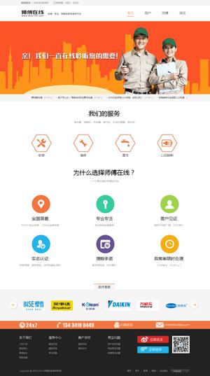 广州微连信息科技有限公司