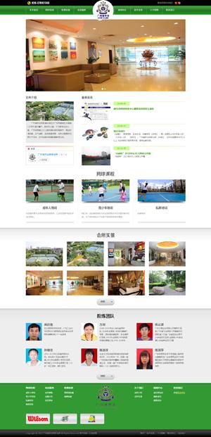 广州城市会网球俱乐部