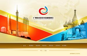 广州市经济文化发展促进会