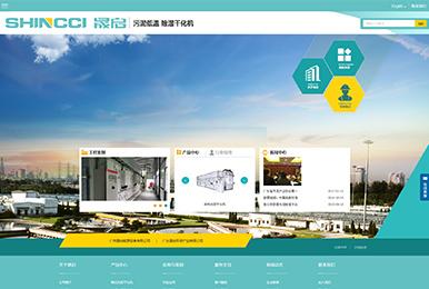 外贸网站建设:广州晟启能源设备有限公司