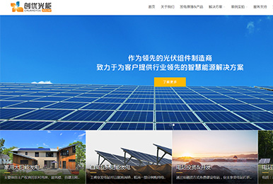 创优新能源网站推广实战-网站改版