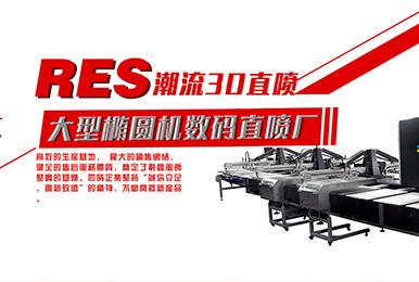 广州载鑫椭圆直喷印花厂