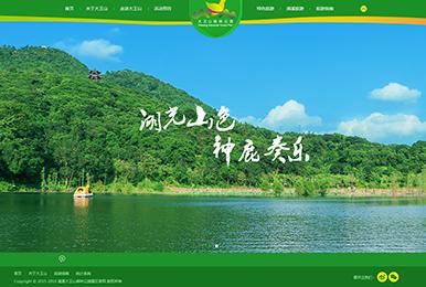 东莞大王山森林公园