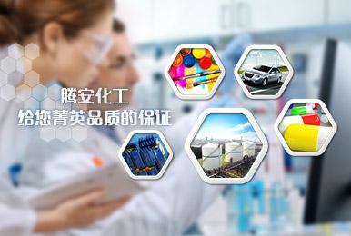 广州腾安贸易有限公司