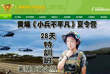 广州市军达文化拓展有限公司